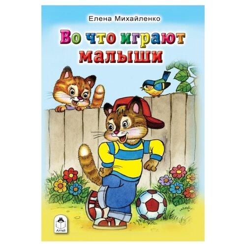 Купить Михайленко Е. Во что играют малыши , Алтей, Книги для малышей