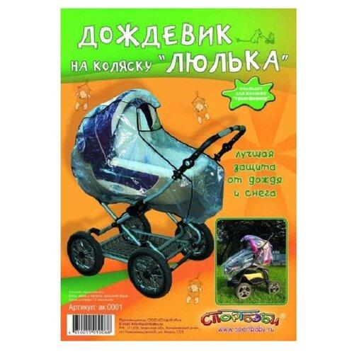 Купить Спортбэби Дождевик ак.0001 прозрачный, Аксессуары для колясок и автокресел