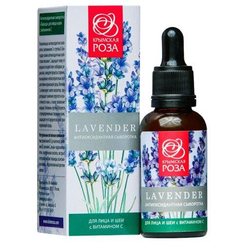 Крымская роза Lavender Антиоксидантная сыворотка для лица и шеи с витамином с, 30 мл крымская роза lavender крем для лица отбеливающий 50 мл