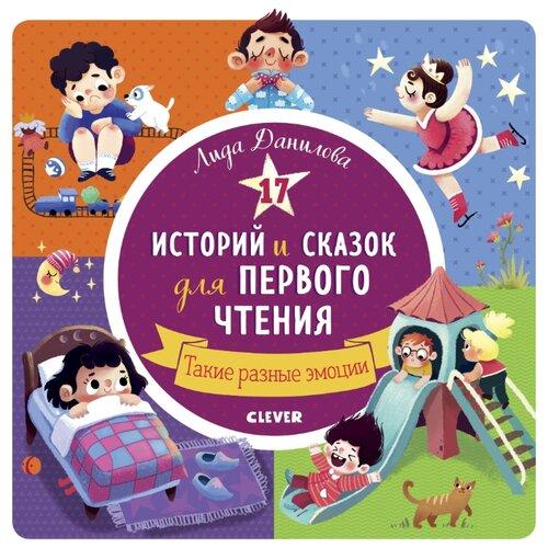 Купить Данилова Л. 17 историй и сказок для первого чтения. Такие разные эмоции , CLEVER, Детская художественная литература