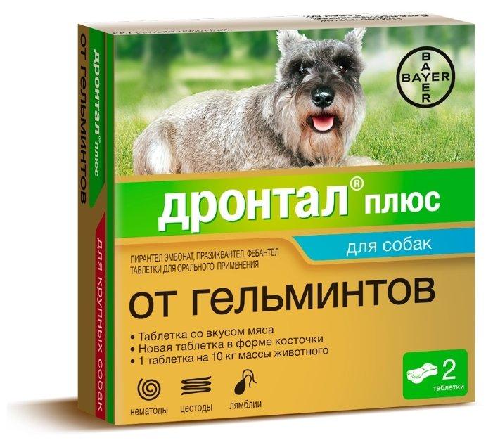 Дронтал (Bayer) плюс таблетки со вкусом мяса для собак (2 таблетки)