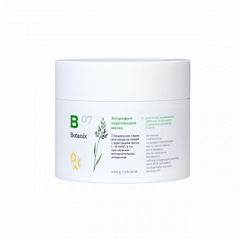Botanix Хлорофилл-каротиновая маска 200 г