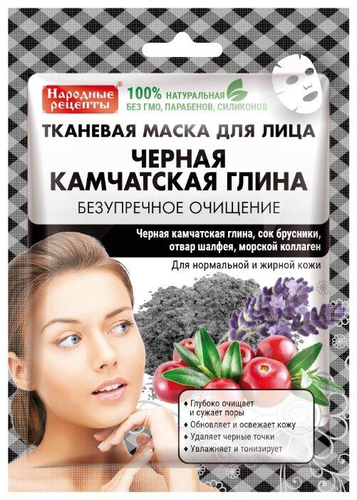 Народные рецепты тканевая маска Черная Камчатская глина