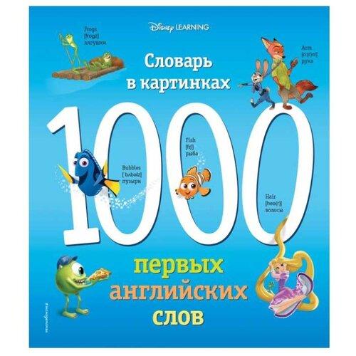 Мои первые английские слова. 1000 первых английских слов. Словарь в картинках (Disney)Учебные пособия<br>