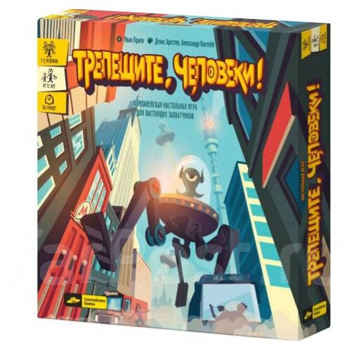 Настольная игра Cosmodrome Games Трепещите, человеки! 2, Настольные игры  - купить со скидкой