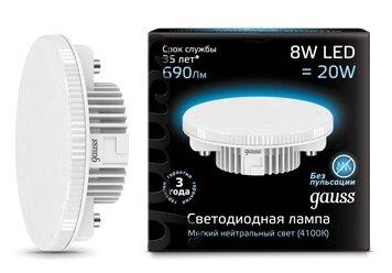 Лампа светодиодная gauss 108008208, GX53, GX53, 8Вт