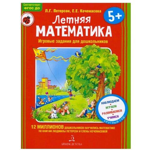 Купить Петерсон Л.Г. Летняя математика для детей 5-7 лет. Игровые задания , Бином. Лаборатория знаний, Учебные пособия