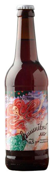Пивной напиток ВкусВилл Вишневый лес 0.5 л