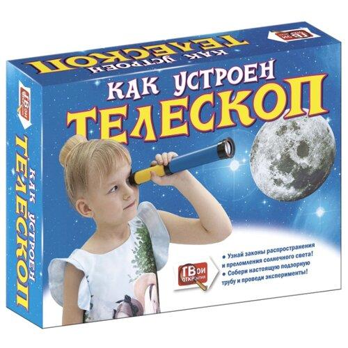 Купить Набор Твои открытия Как устроен телескоп, Наборы для исследований