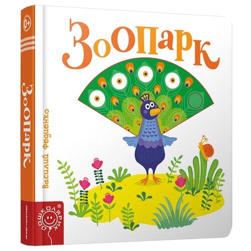 """Федиенко В. """"Зоопарк"""""""