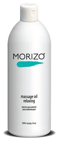Масло для тела Morizo расслабляющее массажное