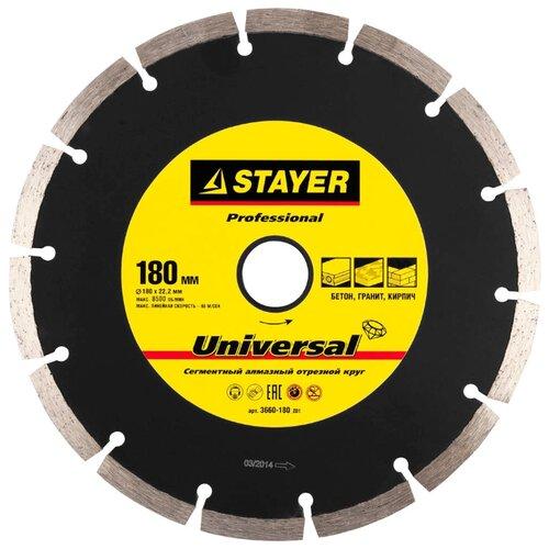 Диск алмазный отрезной 180x22.2 STAYER Professional 3660-180_z01 1 шт.Диски отрезные<br>