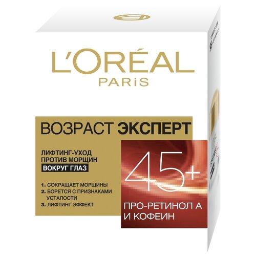 Крем LOreal Paris Возраст эксперт 45+ вокруг глаз 15 млАнтивозрастная косметика<br>