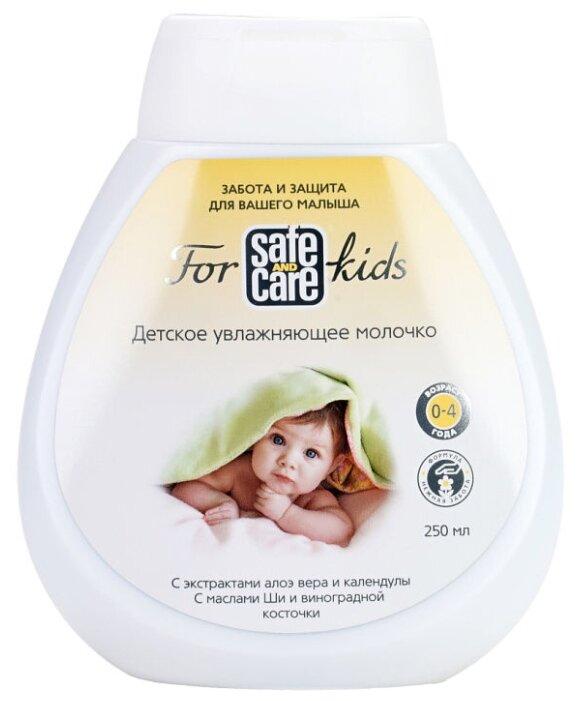 Safe & Care For kids Детское увлажняющее молочко