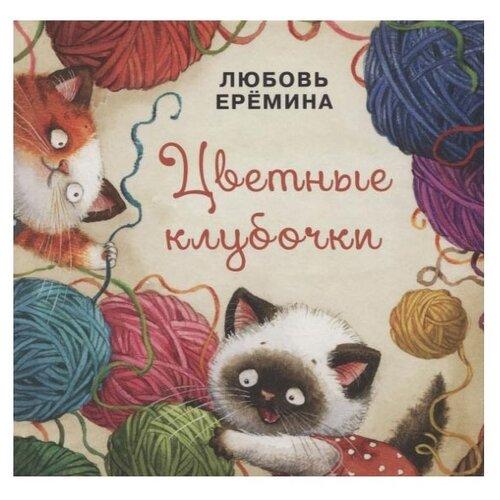 Еремина Л.