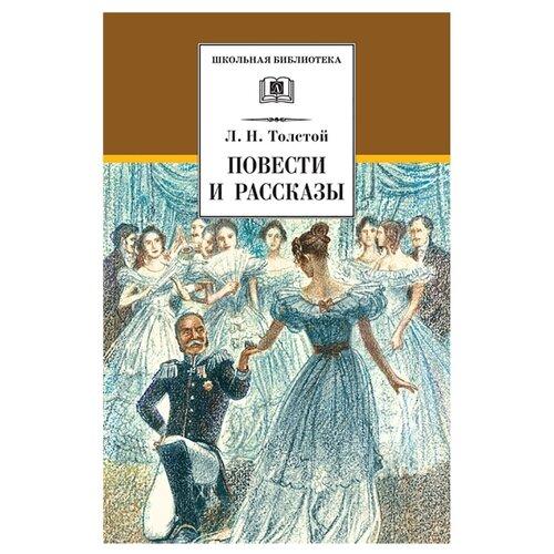 Купить Толстой Л.Н. Школьная библиотека. Повести и рассказы , Детская литература, Детская художественная литература