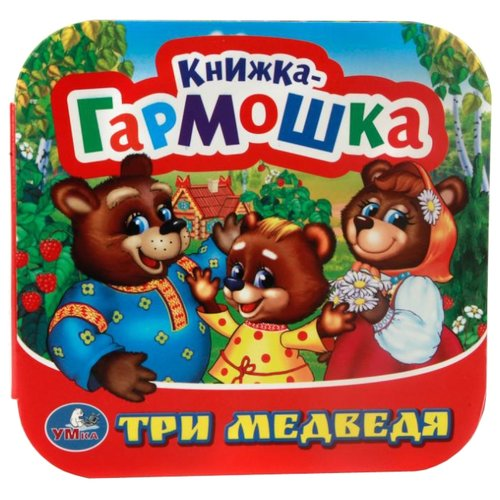 Хомякова К. Книжка-гармошка. Три медведя котятова н и три медведя книжка гармошка