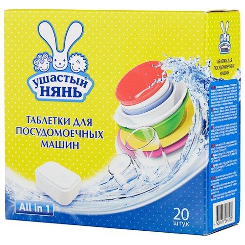 Ушастый Нянь All in 1 таблетки для посудомоечной машины 20 шт. таблетки д пмм ушастый нянь 20шт