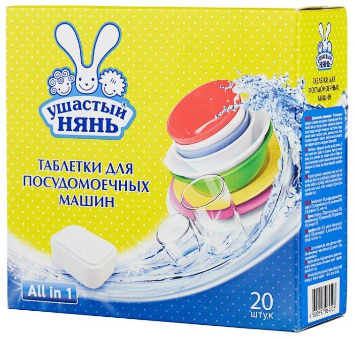 Таблетки Ушастый Нянь 405 гр, 20 шт