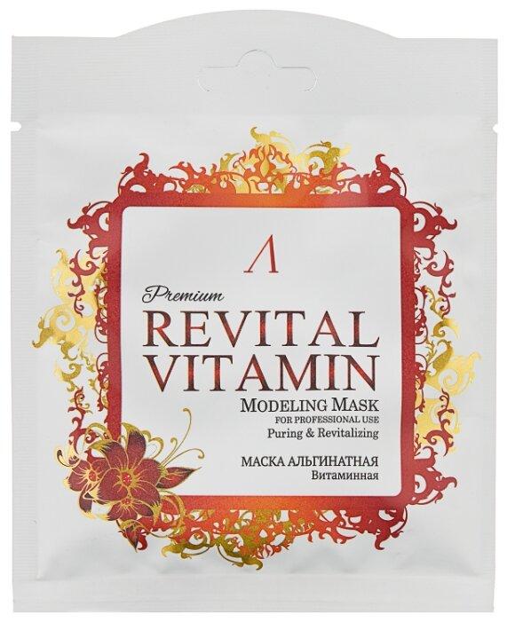Anskin маска альгинатная Revital Vitamin с аскорбиновой кислотой