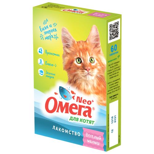 Добавка в корм Омега Neo + Веселый малыш для котят 60 таб.