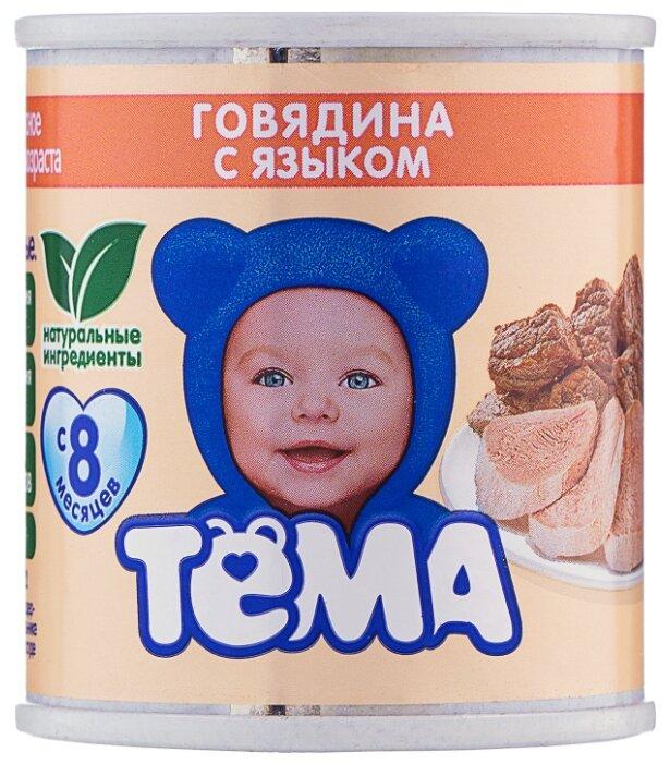 Пюре Тёма говядина с языком (с 8 месяцев) 100 г, 12 шт