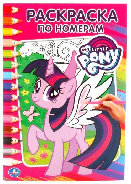 Умка Раскраска по номерам. My Little Pony