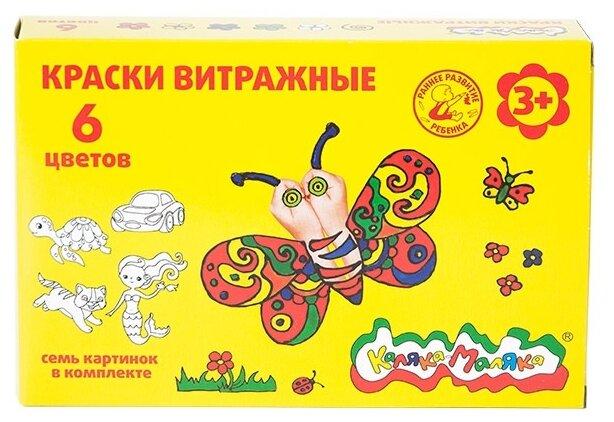Набор для творчества Каляка-Маляка Краски витражные КВТКМ06/22 6 цв. (22 мл.)