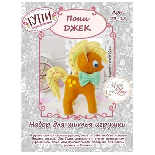 Купить Тутти Набор для изготовления игрушки Пони Джек (03-18), Изготовление кукол и игрушек