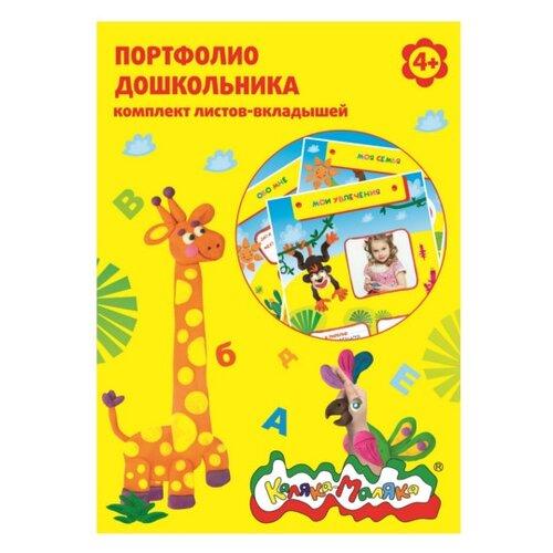 цена Каляка-Маляка Листы-вкладыши для портфолио дошкольника А4, 20 листов онлайн в 2017 году