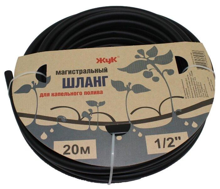 """Жук Шланг магистральный 1/2"""" 20 м"""