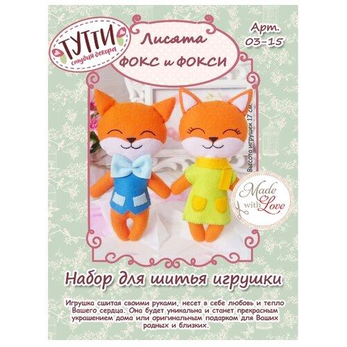 Купить Тутти Набор для изготовления игрушки Фокс и Фокси (03-15), Изготовление кукол и игрушек