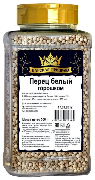 Царская приправа Перец белый горошком, 500 г