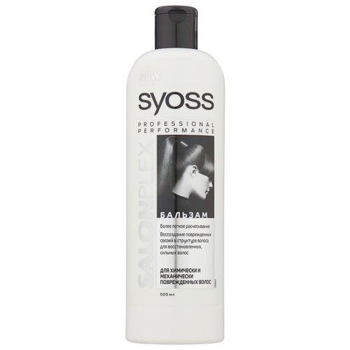 Syoss бальзам Salonplex Реставрация волос для химически и механически поврежденных волос, 500 мл