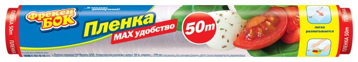 Пищевая пленка для хранения продуктов Фрекен БОК 14501350, 50 м