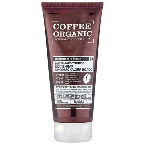 Organic Shop Coffee Organic Быстрый рост волос кофейная биомаска для волос, 200 мл organic cut
