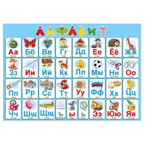 Купить Плакат РУЗ Ко Алфавит русский. Настольное детское издание (Учимся писать буквы) с комплектом маркеров, Обучающие плакаты