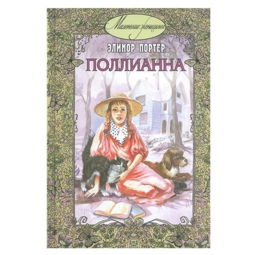 Портер Э. ПоллианнаДетская художественная литература<br>