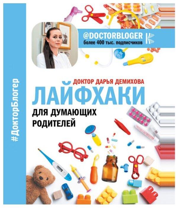 """Доктор Дарья """"Доктор блогер. Лайфхаки для думающих родителей"""""""