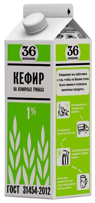 36 копеек Кефир 1%