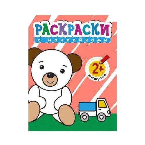 Мозаика-Синтез Раскраски с наклейками для малышей. Мишутка мозаика синтез комплект из 10 книг развивающие наклейки для малышей 1
