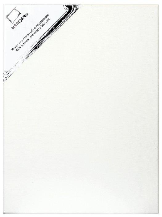 Холст Малевичъ на подрамнике 40х50 см
