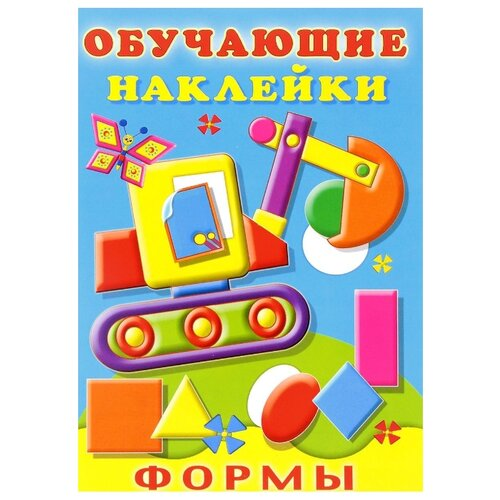 Купить Книжка с наклейками Обучающие наклейки Формы, Фламинго, Книжки с наклейками