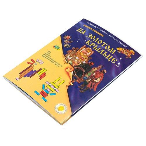Обучающий набор Корвет На золотом крыльце...Обучающие материалы и авторские методики<br>