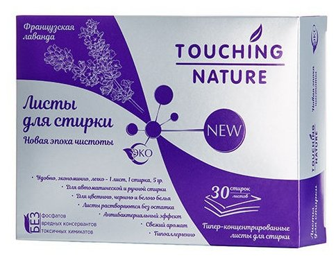 Пластины Touching Nature Французская лаванда
