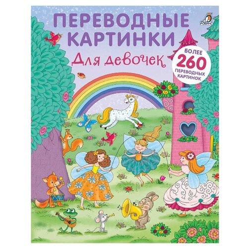 Купить Переводные картинки. Для девочек, Робинс, Книжки с наклейками