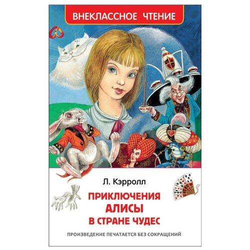 Купить Кэрролл Л. Приключения Алисы в стране чудес , РОСМЭН, Детская художественная литература