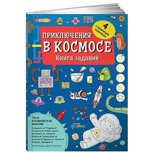 Купить Приключения в космосе. Книга заданий, Альпина Паблишер, Книги с играми