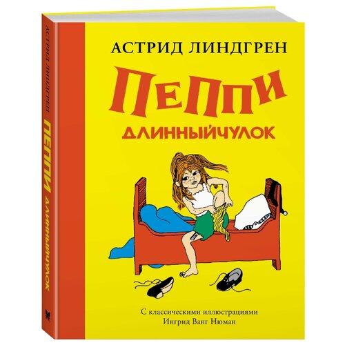 Линдгрен А. Книги Астрид Линдгрен. Пеппи Длинныйчулок ( илл. Ингрид Ньюман)