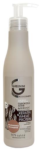 Greenini Сыворотка-актив для волос KERATIN & WHEAT PROTEIN — купить по выгодной цене на Яндекс.Маркете